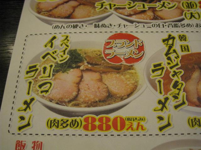 イベリコラーメン小倉優子20090429-07