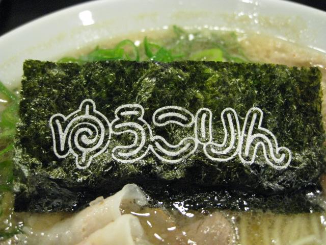 イベリコラーメン小倉優子20090429-09