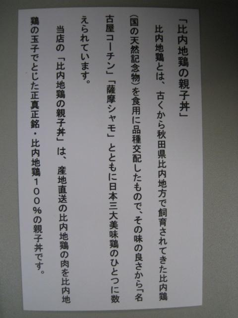 鳥麻20090508-04