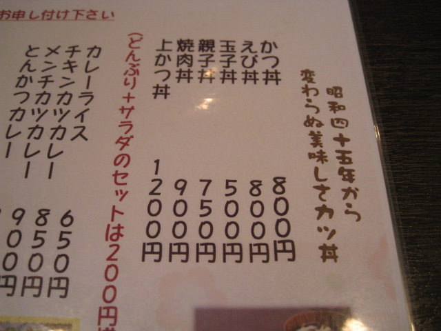 つかもと食堂20090509-02