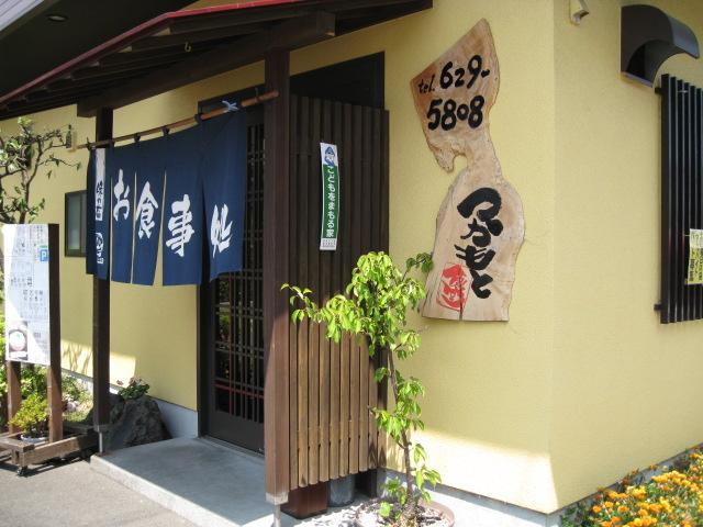 つかもと食堂20090509-01