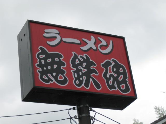 無鉄砲20090607-02