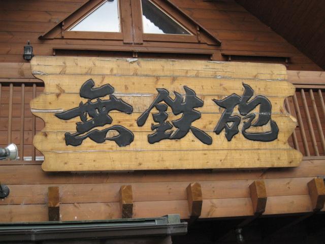 無鉄砲20090607-03