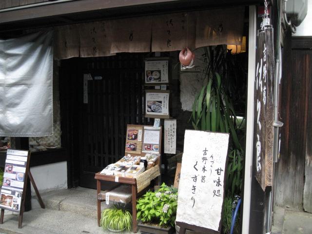 佐久良20090607-01