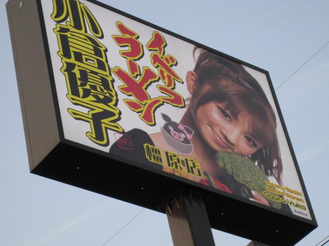 イベリコラーメン小倉優子20090607-01