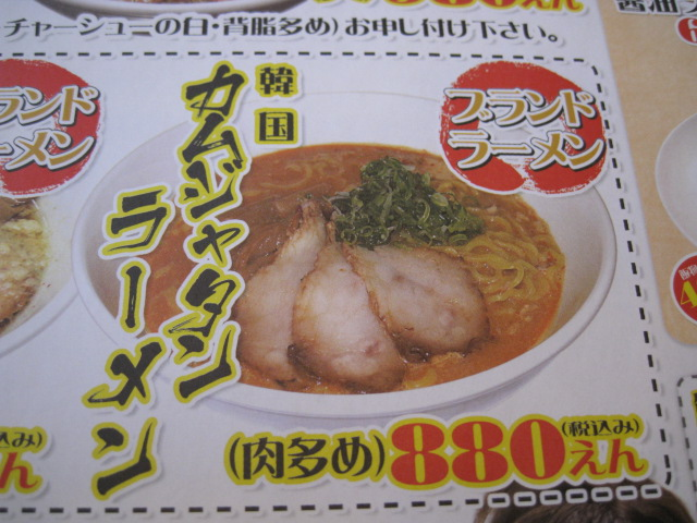 イベリコラーメン小倉優子20090607-05