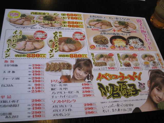 イベリコラーメン小倉優子20090607-02
