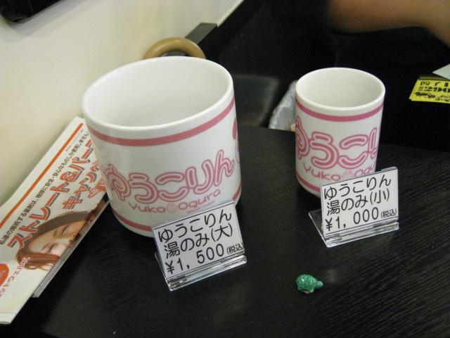イベリコラーメン小倉優子20090607-09