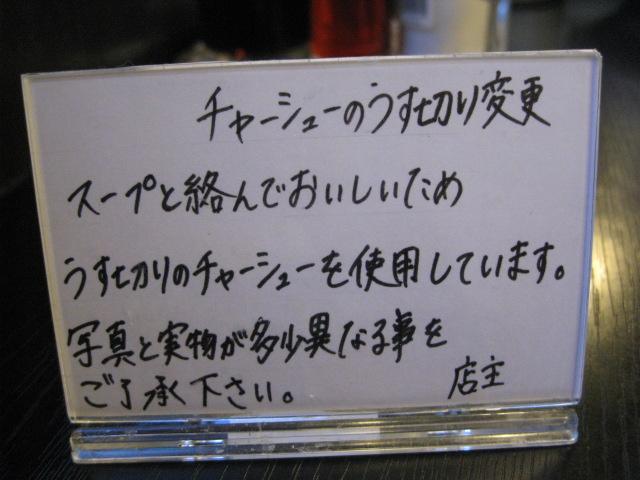 イベリコラーメン小倉優子20090607-10