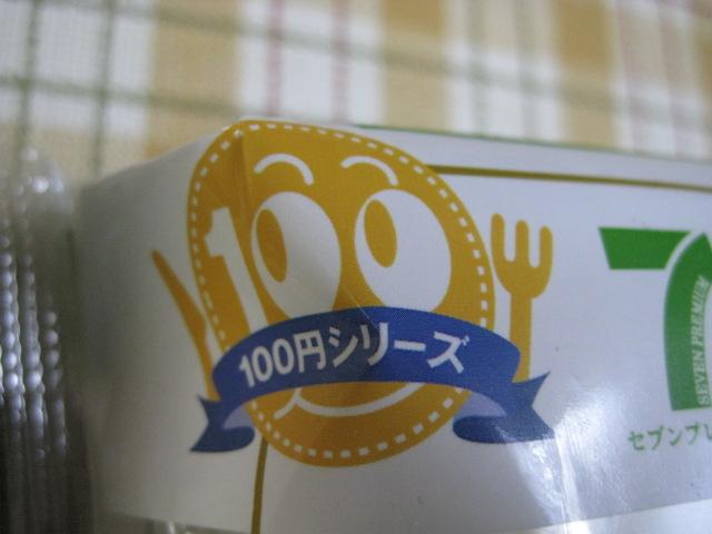 セブンイレブン冷凍さぬきうどん20090616-02