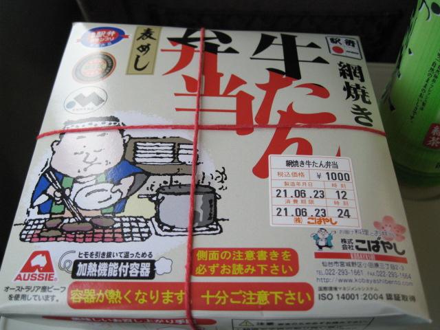 網焼き牛たん弁当20090612-01