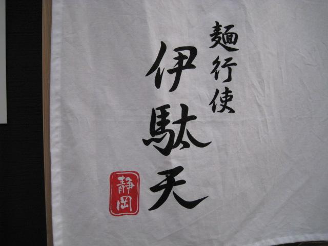 伊駄天静岡20090625-02