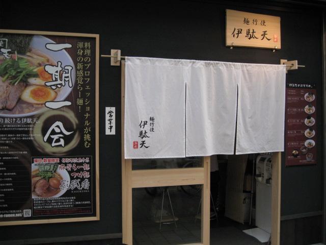 伊駄天静岡20090625-01