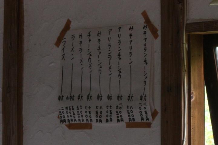 アリランラーメン八平20090626-08