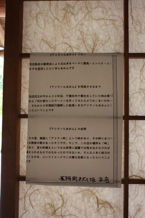 アリランラーメン八平20090626-14