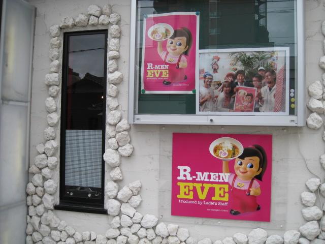 R-MEN EVE_20090706-01