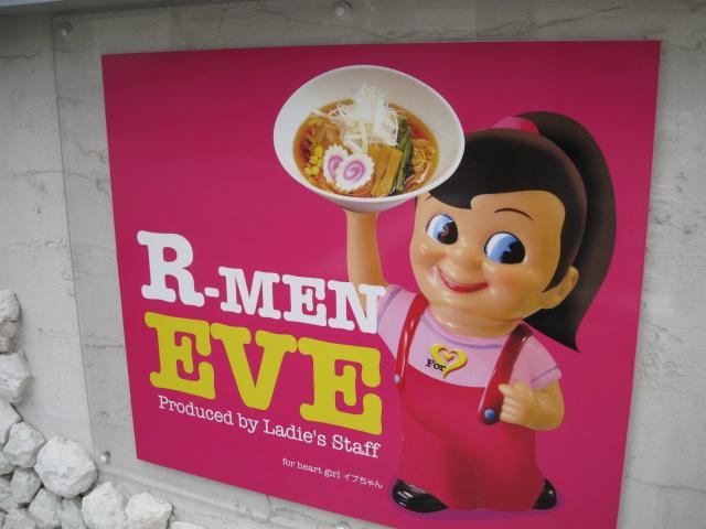 R-MEN EVE_20090706-02
