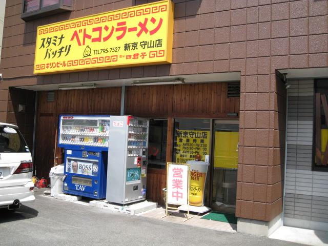 新京守山20090715-01