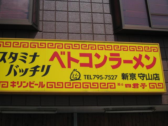 新京守山20090715-02