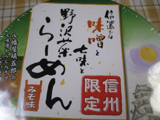 信州限定野沢菜味噌らーめん20090717-02