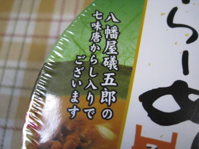 信州限定野沢菜味噌らーめん20090717-03