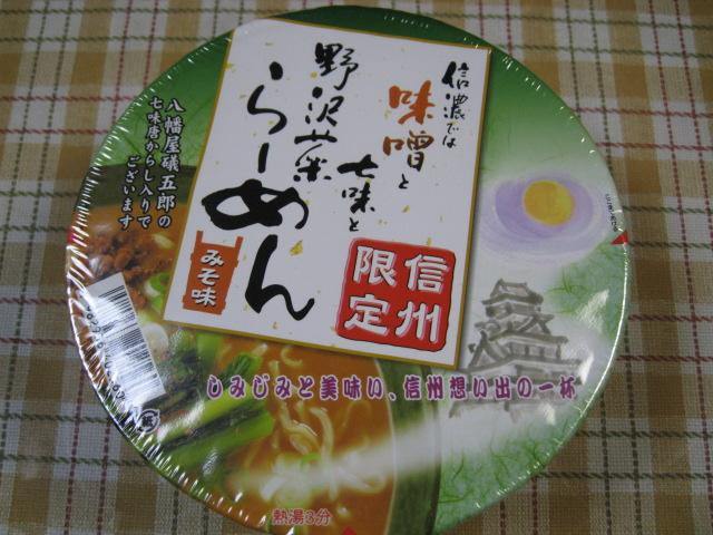 信州限定野沢菜味噌らーめん20090717-01