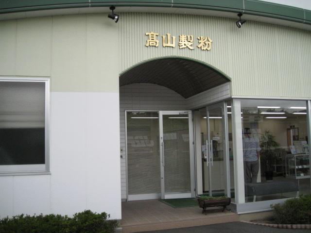 高山製粉20090717-01
