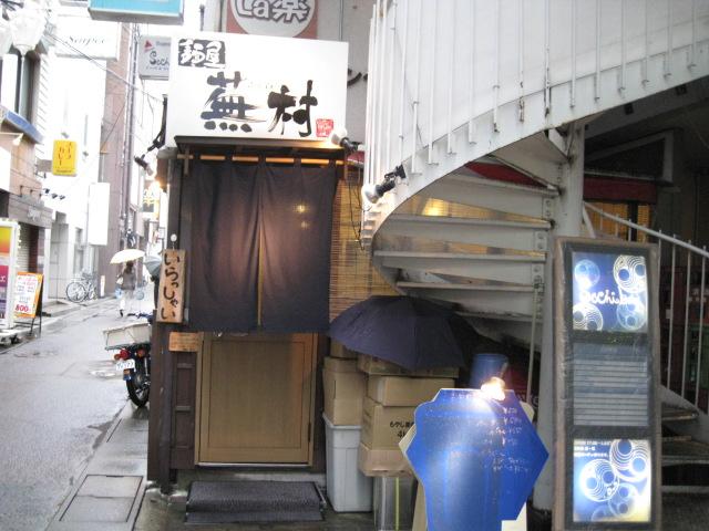 麺屋蕪村20090725-01