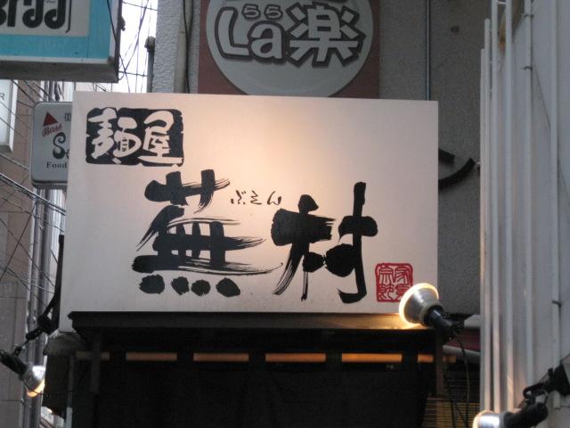 麺屋蕪村20090725-02