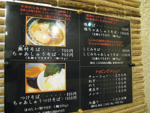 麺屋蕪村20090725-03