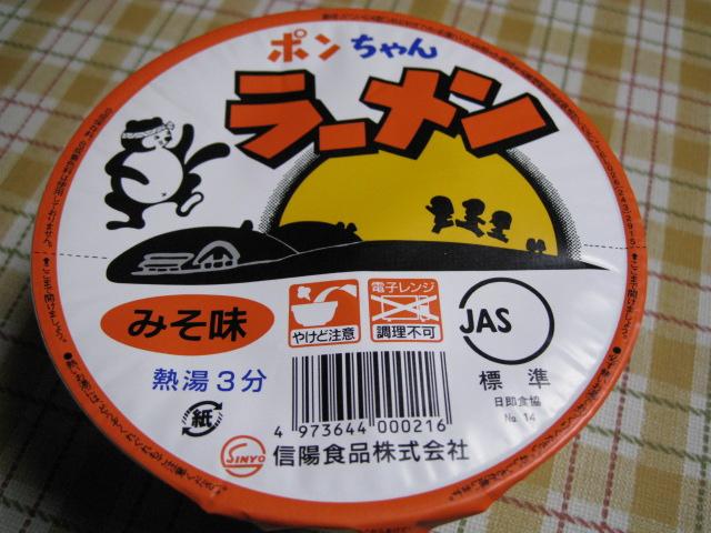 ポンちゃんラーメン20090728-01