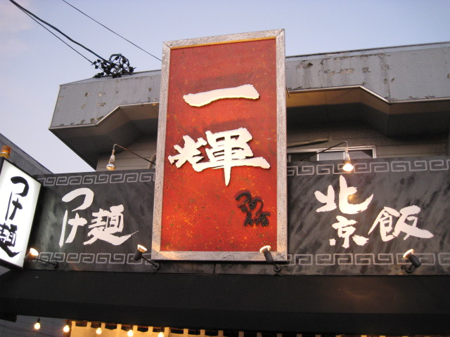 一輝_20090730-01
