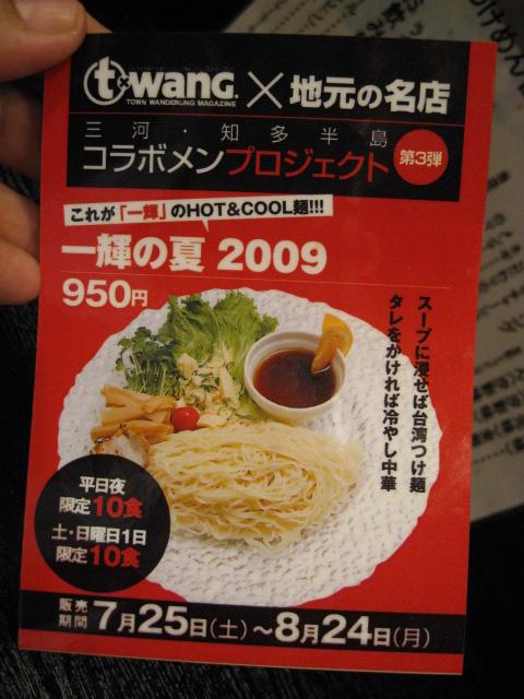 一輝_20090730-02