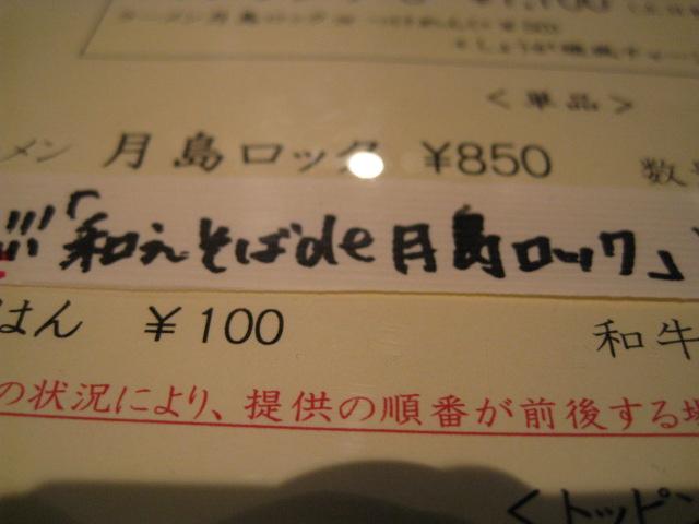 月島ロック20090804-06