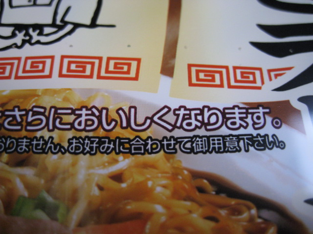 小金ちゃん焼きラーメン20090813-03
