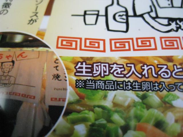 小金ちゃん焼きラーメン20090813-02