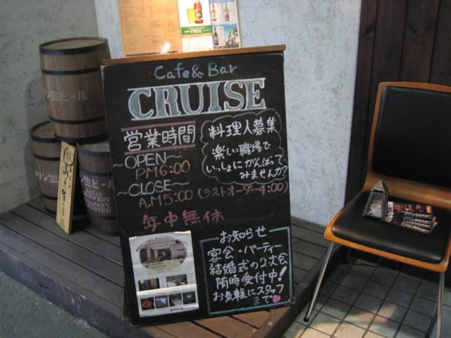 Cruise20090702-02