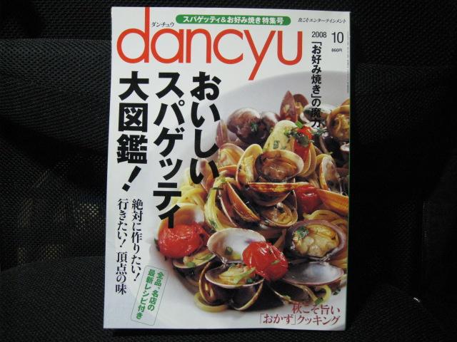 dancyu_20080912