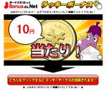 10円当たり