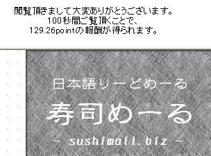 寿司イベント当たり!