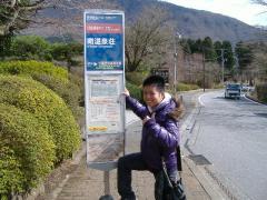 南温泉荘(勝太