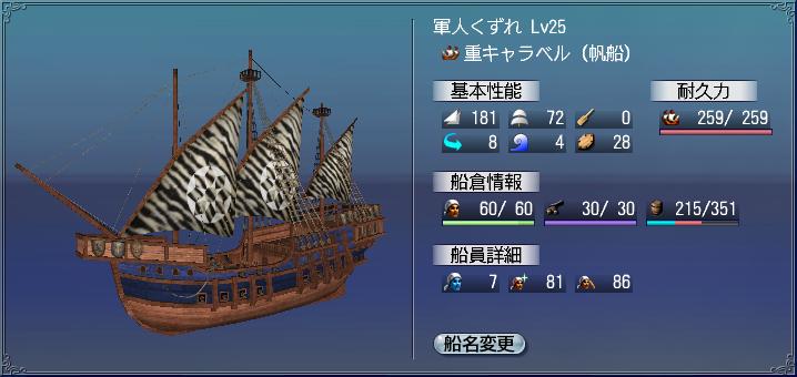 愛船(重キャラベル)