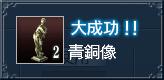大成功(2005/04/17)