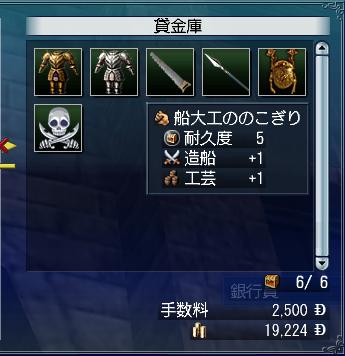 アイテム預け(2005/04/17)