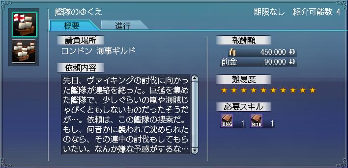 新規導入軍人クエ「艦隊のゆくえ」