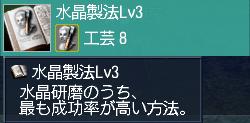Lv3で石15個消費(´・ω・`)
