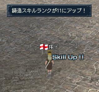 鋳造UP(・∀・)