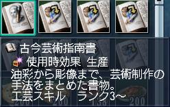 もはや翔子さんの必携本。