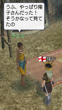 |ω・`)翔子さんかな?