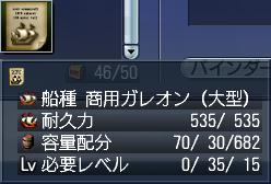 シーダー材15%増量商用ガレオン購入ヽ(´ー`)ノ